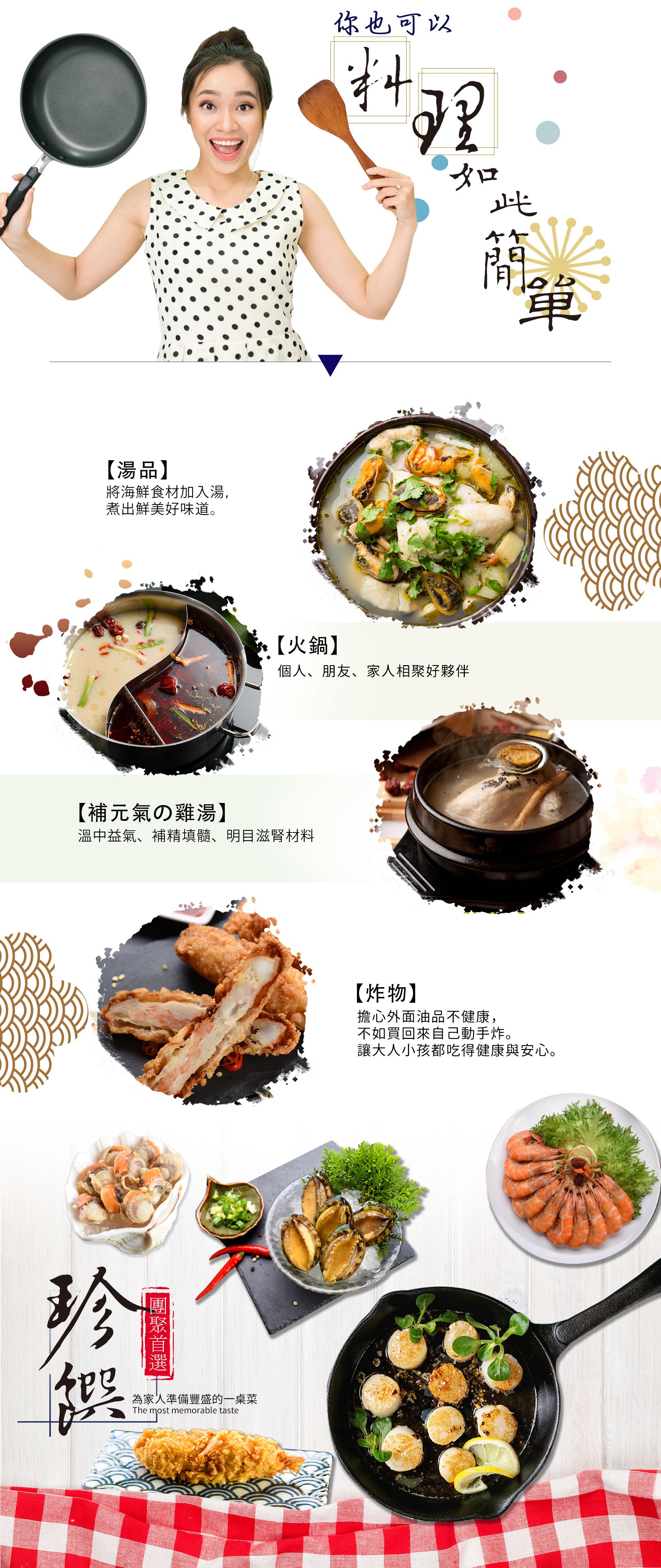 優質海寶,海鮮,火鍋料,鍋燒意麵,創意料理